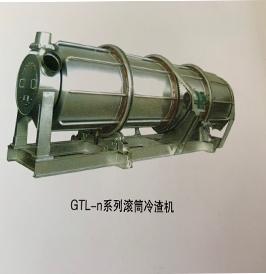 GTN-n系列滚筒冷渣机